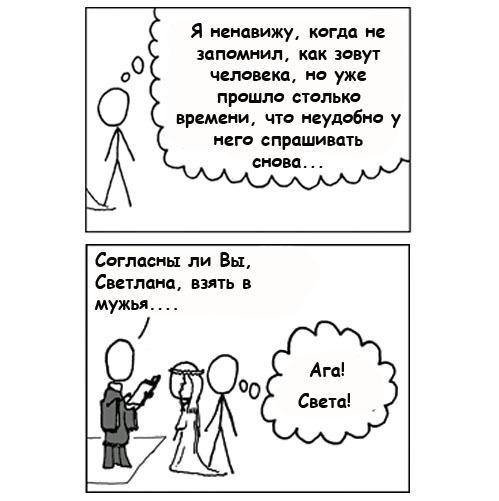 неловкая-ситуация-забыл-имя-комикс-песочница-790562