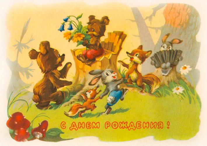 Открытки советские поздравительные, классного настроения анимация