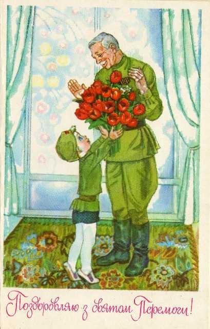 Открытка ветеран и солдат