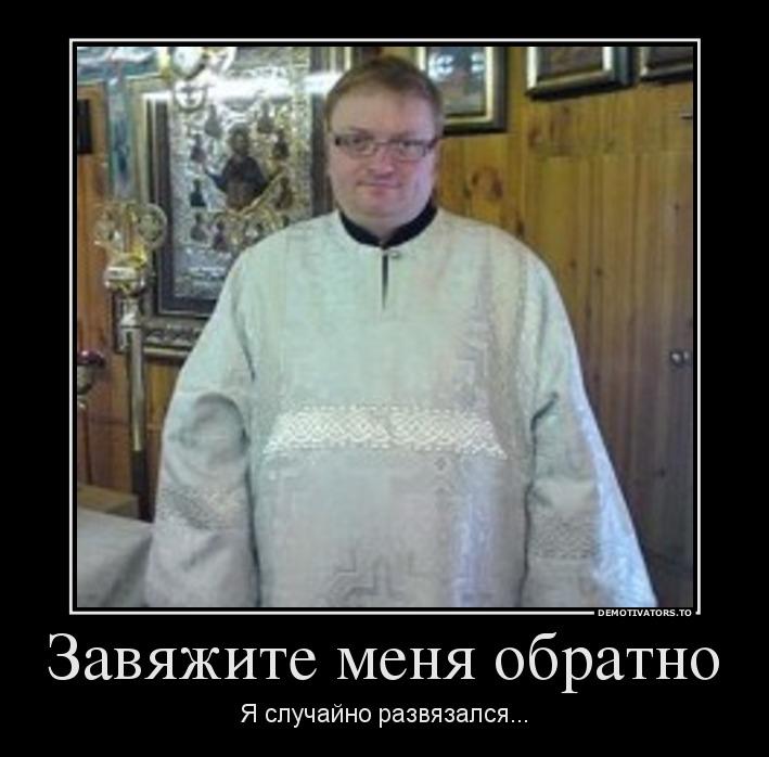 826148_zavyazhite-menya-obratno_demotivators_ru