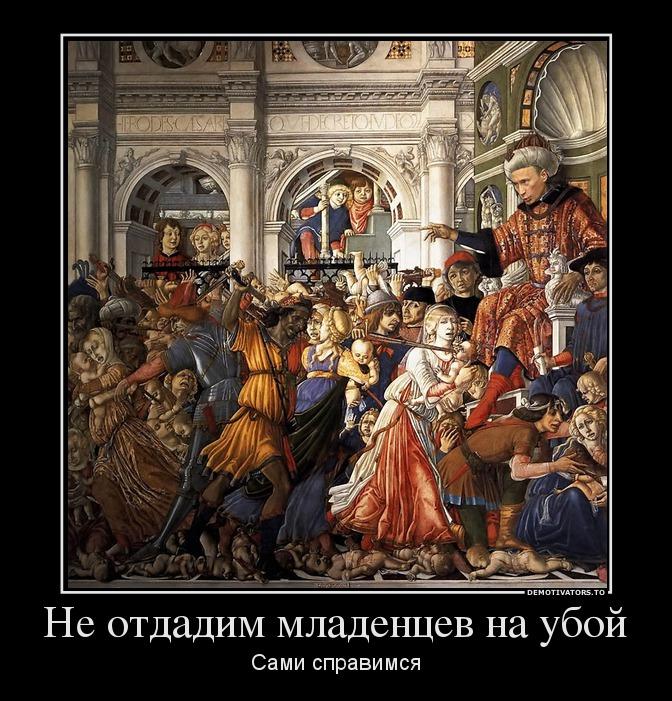889274_ne-otdadim-mladentsev-na-uboj_demotivators_ru