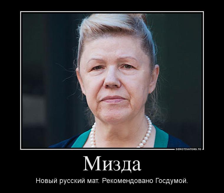 115619_mizda_demotivators_ru