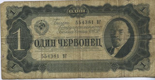 Оригинальный советский червонец 1937 г.