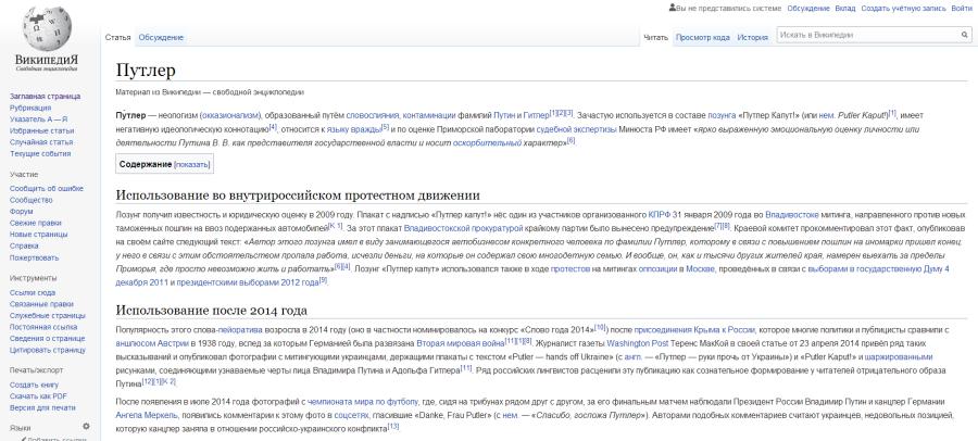 screenshot-ru.wikipedia.org-2019-11-05-14-54-28-406.png