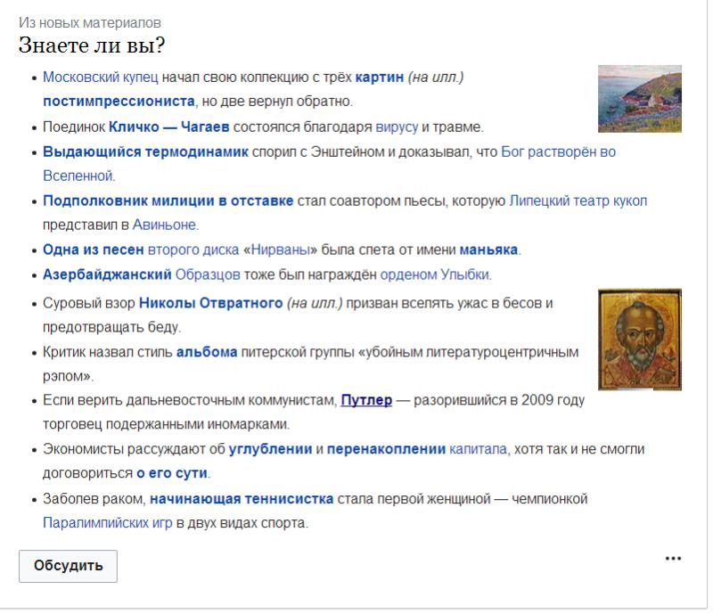screenshot-ru.wikipedia.org-2019-11-05-14-56-27-788.png