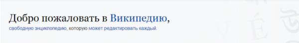 screenshot-ru.wikipedia.org-2019-11-05-15-09-32-327.png