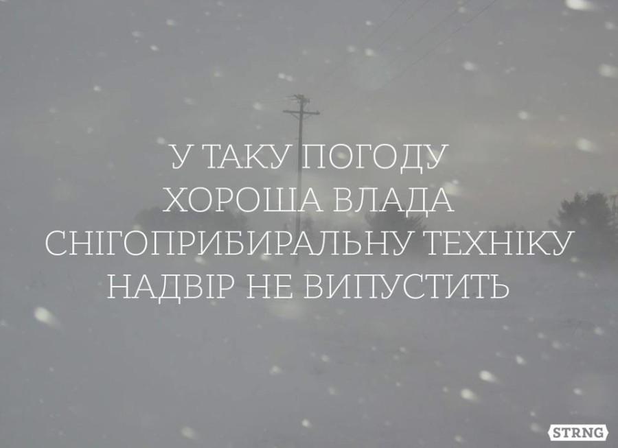 Українці активно жартують з п'ятничної погоди
