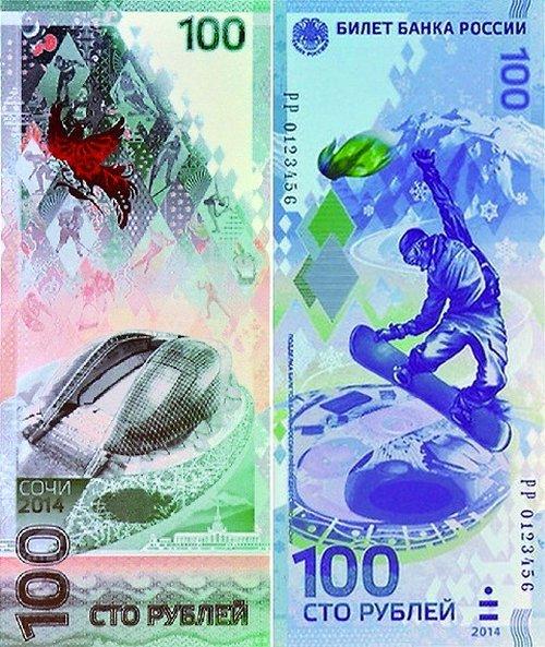 100rub-RF-Sochi-2014