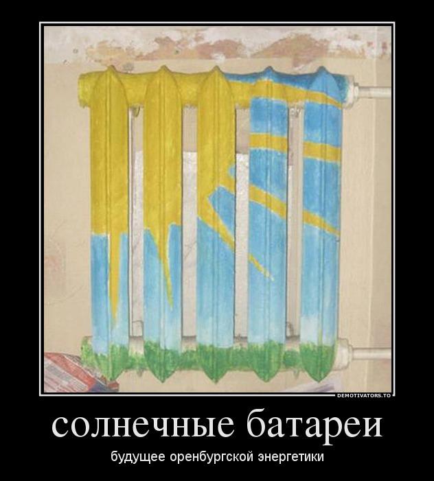 38605_solnechnyie-batarei_demotivators_ru