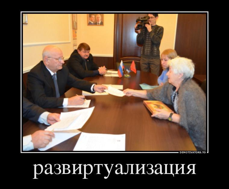 915541_razvirtualizatsiya_demotivators_ru