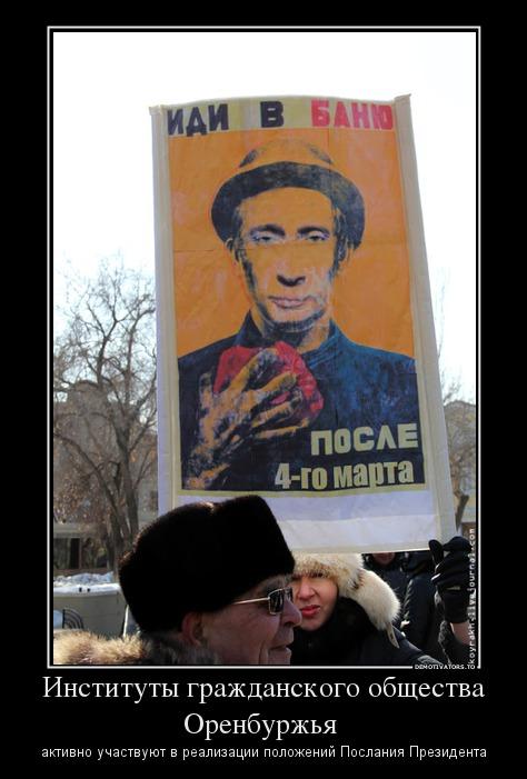 745286_institutyi-grazhdanskogo-obschestva-orenburzhya-_demotivators_ru