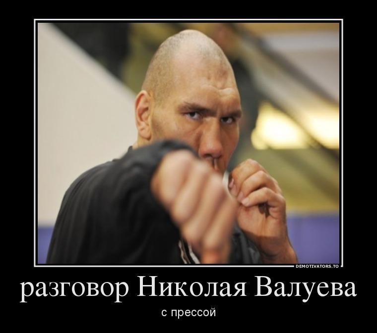 998975_razgovor-nikolaya-valueva_demotivators_ru