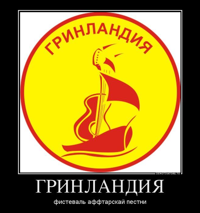 247856_grinlandiya_demotivators_ru