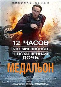 200px-Stolen_poster