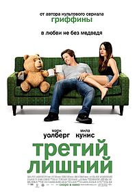 200px-Ted_poster