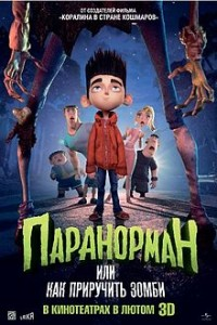220px-ParaNorman_poster