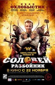 Постер_фильма_Соловей-разбойник