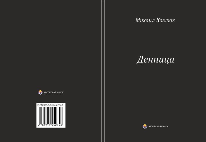 291_kozluk