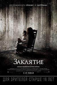 Постер_фильма_«Заклятие»