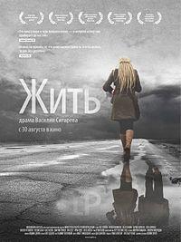 200px-ЖитьФильм2012Постер