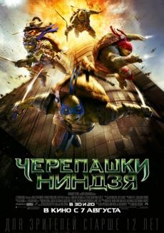 Teenage_Mutant_Ninja_Turtles_2014
