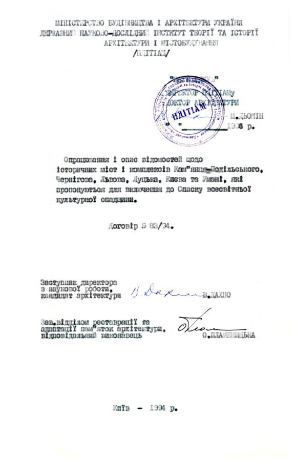 UNESCO_nn_01