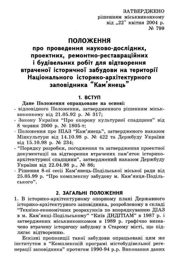 polozhennya_1