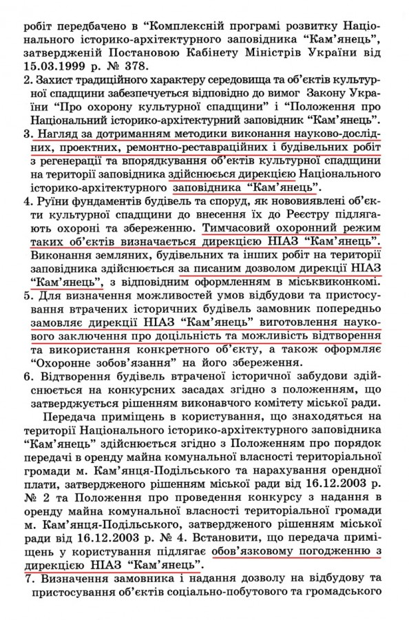 polozhennya_2