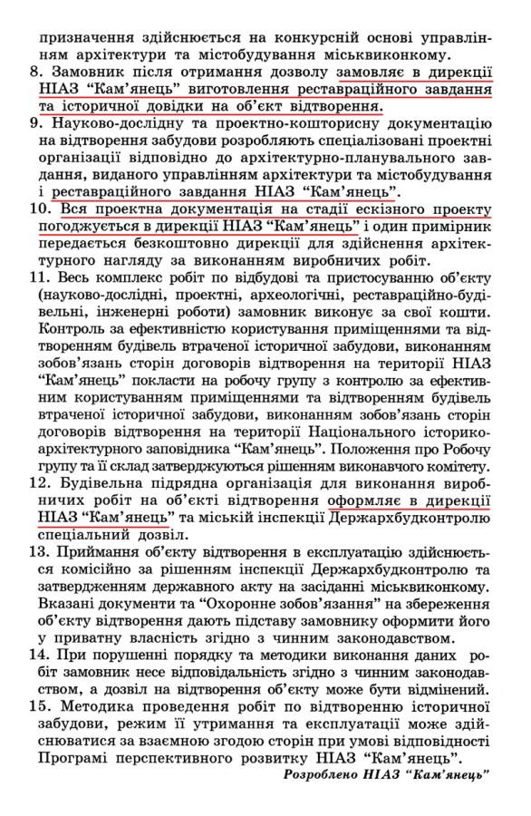 polozhennya_3