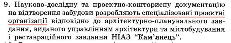 polozhennya_4