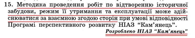 polozhennya_5