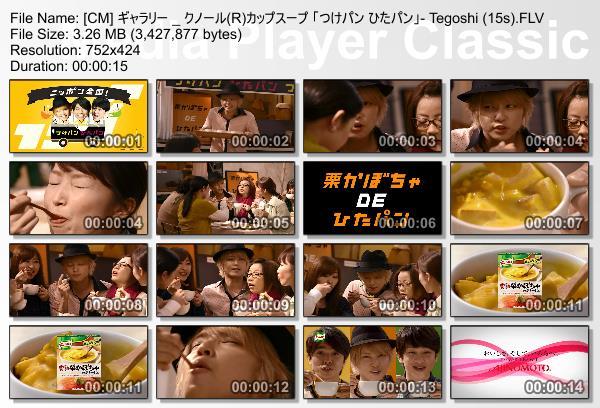 [CM] ギャラリー _ クノール(R)カップスープ 「つけパン ひたパン」- Tegoshi (15s).FLV_thumbs_[2013.09.27_09.30.36]