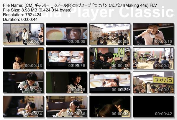 [CM] ギャラリー _ クノール(R)カップスープ 「つけパン ひたパン」(Making 44s).FLV_thumbs_[2013.09.27_09.39.31]