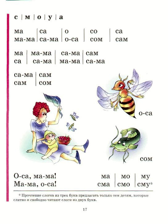 логопедический словарь читать