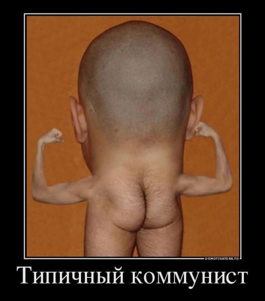 912682_tipichnyij-kommunist_demotivators_to