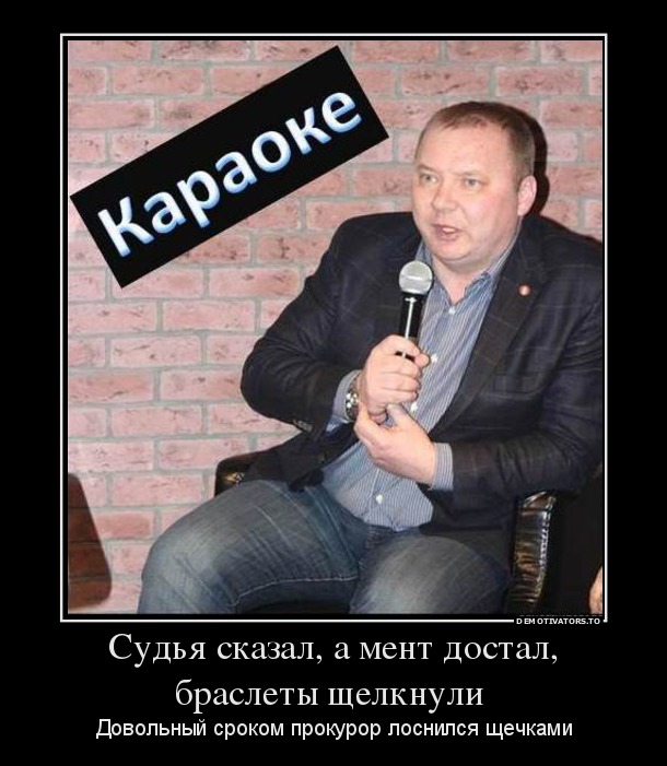 Николай Паршин в караоке