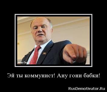 Общение Зюганова с соратниками
