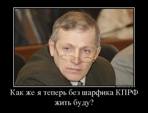 КПРФ Карелия Александр Меркушев