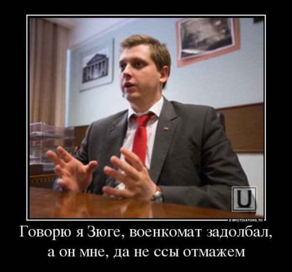 Александр Ивачев, КПРФ, армия