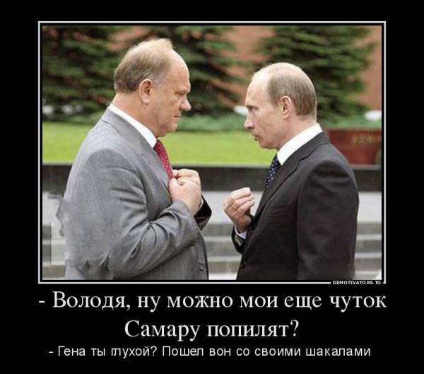 366641_-volodya-nu-mozhno-moi-esche-chutok-samaru-popilyat_demotivators_to