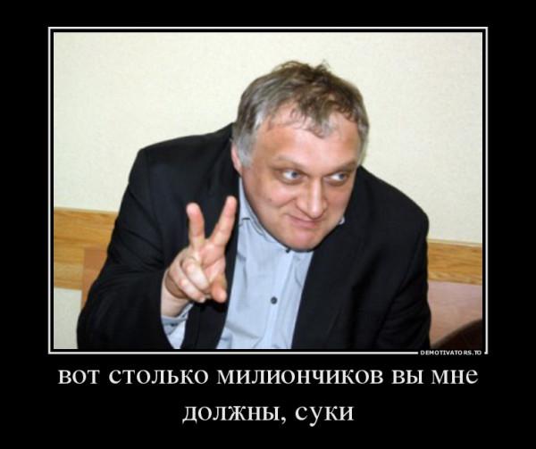 256088_vot-stolko-milionchikov-vyi-mne-dolzhnyi-suki_demotivators_to