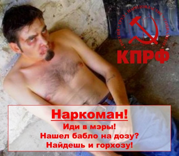 Наркоман, КПРФ, мэр, Максим Апатов