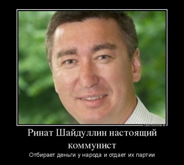 обманутые дольщики, Подмосковье, Ринат Шайдуллин, Ульяновская область, КПРФ