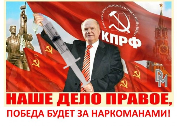 Победа за наркоманами, КПРФ, ЮГРА, Апатов, мэр наркоман