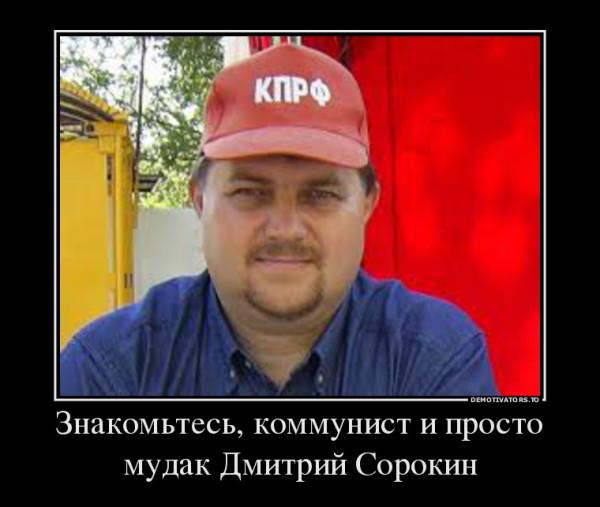 КПРФ, Саратов, митинг, донорская акция, Дмитрий Сорокин