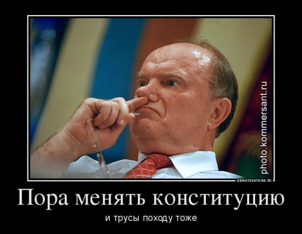 Зюганов, демотиватор, конституция, трусы, вонь, КПРФ