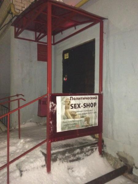 Политический секс-шоп, Саратов, КПРФ