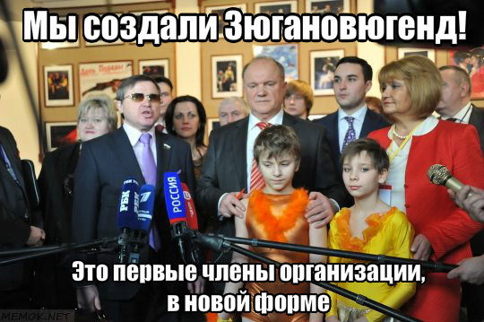 зюгановюгенд, Геннадий Зюганов, КПРФ, дети в партии