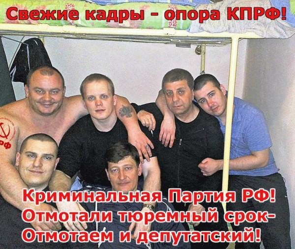 КПРФ, криминал, Госдума, Николай Паршин, Владимир Бессонов, Константин Ширшов,