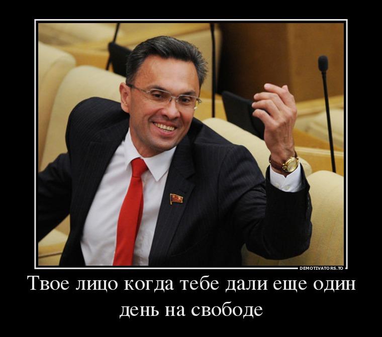 Владимир Бессонов, КПРФ, демотиватор, ГД, суд